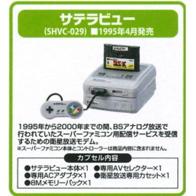 Nintendo History Collection スーパーファミコン編 (再販) [2.サテラビュー](単品)