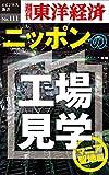 ニッポンの工場見学【マニア聖地編】―週刊東洋経済eビジネス新書No.111