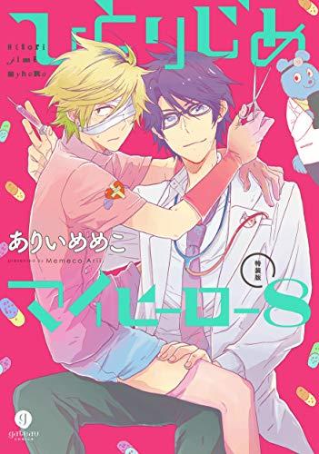 ひとりじめマイヒーロー 8巻 特装版 (gateauコミックス)