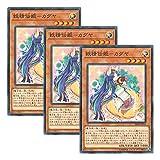 【 3枚セット 】遊戯王 日本語版 SR08-JP016 Fairy Tail - Luna 妖精伝姫-カグヤ (ノーマル・パラレル)