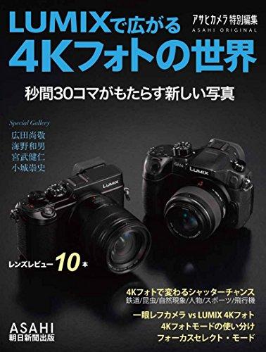 LUMIXで広がる4K PHOTOの世界 (アサヒオリジナル)