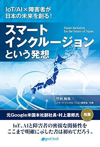 スマート・インクルージョンという発想 IoT/AI×障害者が日本の未来を創る! (NextPublishing)
