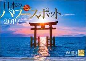 日本のパワースポット 2019年 カレンダー 壁掛け SA-3 (使用サイズ 594x420mm) 風景