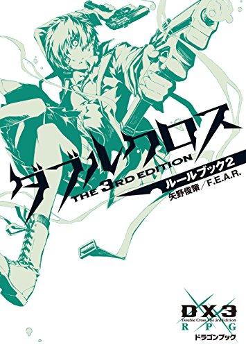 ダブルクロス The 3rd Edition ルールブック 2 (富士見ドラゴンブック)
