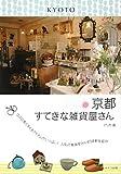 京都すてきな雑貨屋さん