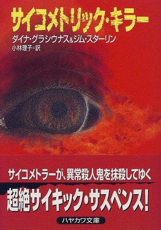 サイコメトリック・キラー (ハヤカワ文庫NV)
