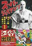 スーパージャイアンツ〔完全版〕【1】 (マンガショップシリーズ 347)