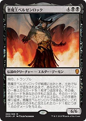 マジック:ザ・ギャザリング 悪魔王ベルゼンロック(神話レア) ドミナリア(DOM)