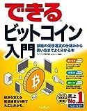 できるビットコイン入門 話題の仮想通貨の仕組みから使い方までよく分かる本 (できるシリーズ)