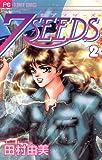 7SEEDS(2) (フラワーコミックスα)