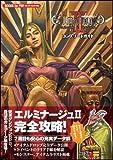 エルミナージュII 双生の女神と運命の大地 コンプリートガイド (BOOKS for PSP)