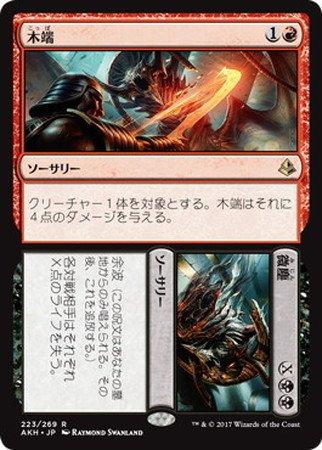 【シングルカード】AKH)[JPN]木端+微塵/赤・黒/R/223/269