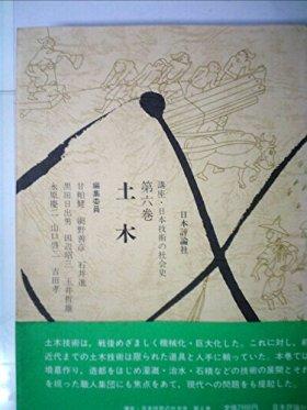 講座・日本技術の社会史〈第6巻〉土木 (1984年)