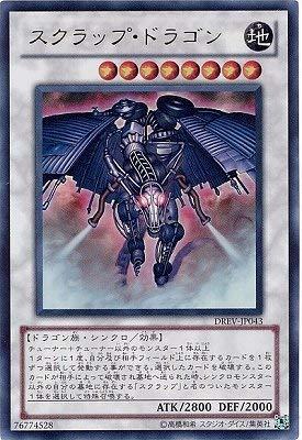 遊戯王/第7期/1弾/DREV-JP043UR スクラップ・ドラゴン【ウルトラレア】