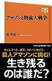 アマゾンと物流大戦争 (NHK出版新書 495)