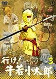 行け! 牛若小太郎VOL.3 【東宝DVD名作セレクション】