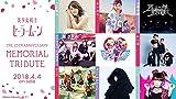 【Amazon.co.jp限定】美少女戦士セーラームーン THE 25TH ANNIVERSARY MEMORIAL TRIBUTE【オリジナルステッカー付】