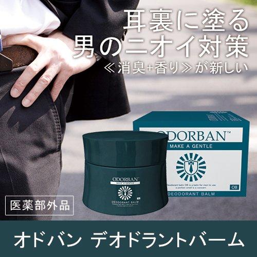 薬用 オドバン デオドラントクリーム(加齢臭/体臭/わきが)消臭&さわやかな香り