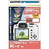 HAKUBA デジタルカメラ液晶保護フィルム PENTAX K-r専用 DGF-PKR