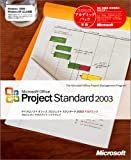 Project Standard 2003 アカデミック