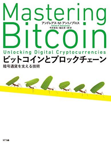ビットコインとブロックチェーン: 暗号通貨を支える技術