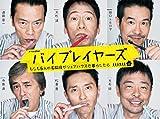 バイプレイヤーズ ~もしも6人の名脇役がシェアハウスで暮らしたら~ DVD BOX(5枚組)