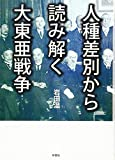 人種差別から読み解く大東亜戦争