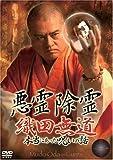悪霊除霊~織田無道 本当にあった呪いの話~第一巻 [DVD]