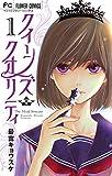 クイーンズ・クオリティ 1 (Betsucomiフラワーコミックス)