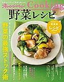 2018野菜レシピ (オレンジページCooking)