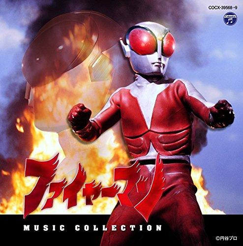 ファイヤーマン MUSIC COLLECTION
