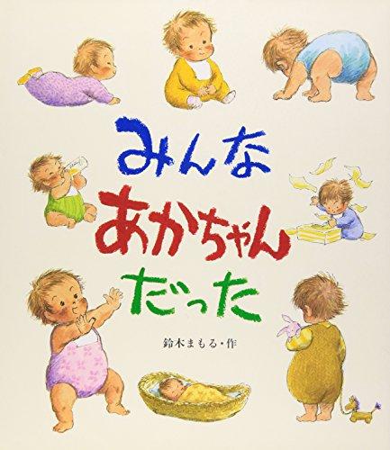 みんなあかちゃんだったはママと子供の絆を強める絵本