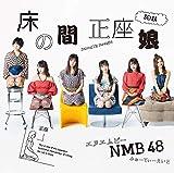 床の間正座娘(通常盤Type-C)(CD+DVD)