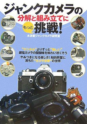ジャンクカメラの分解と組み立てにもっと挑戦!