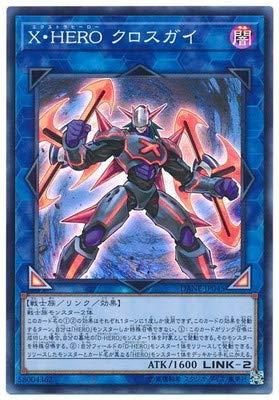 遊戯王/第10期/08弾/DANE-JP045 X・HERO クロスガイ【スーパーレア】
