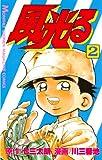 風光る(2) (月刊少年マガジンコミックス)