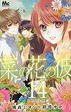 菜の花の彼─ナノカノカレ─ 14 (マーガレットコミックス)