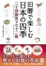 旧暦で楽しむ日本の四季 二十四節気と七十二候 (宝島SUGOI文庫)