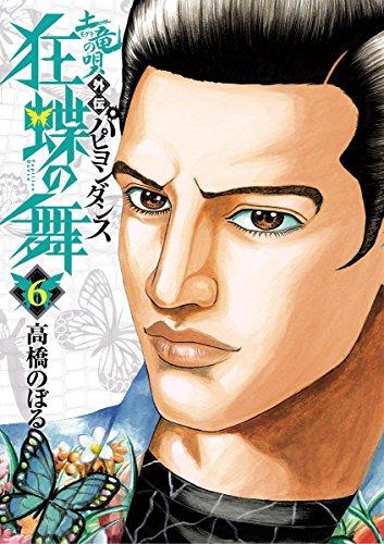 土竜の唄外伝~狂蝶の舞~(6) (ヤングサンデーコミックス)