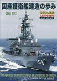 国産護衛艦建造の歩み 2015年 12 月号 [雑誌]: 世界の艦船 増刊