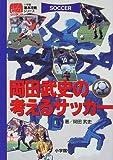 岡田武史の考えるサッカー (小学館基本攻略シリーズ)