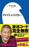 テレビじゃ言えない (小学館新書) -