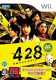 428 ~封鎖された渋谷で~(初回入荷分) 特典 スペシャルDVD「SHIBUYA 60DAYS ~Making 428~」付き