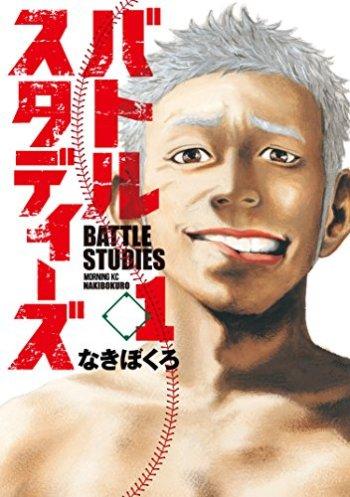 バトルスタディーズ(1) (モーニングコミックス)