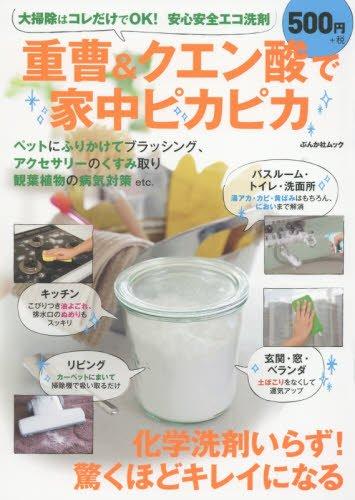 重曹&クエン酸で家中ピカピカ―大掃除はコレだけでOK!安心安全エコ洗剤 (ぶんか社ムック)