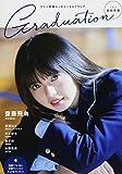 Graduation2017 高校卒業 (TOKYO NEWS MOOK 603号)