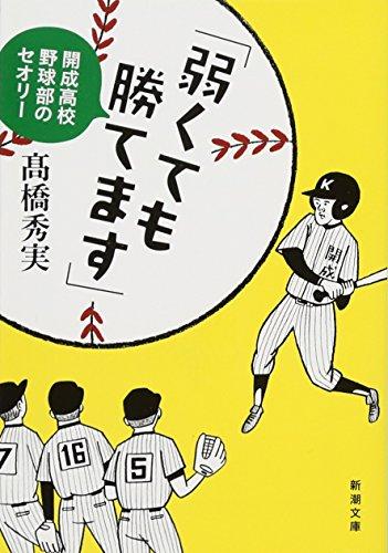 「弱くても勝てます」: 開成高校野球部のセオリー (新潮文庫)