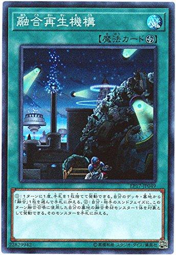 遊戯王 / 融合再生機構(スーパーレア) / EP17-JP049 / EXTRA PACK 2017