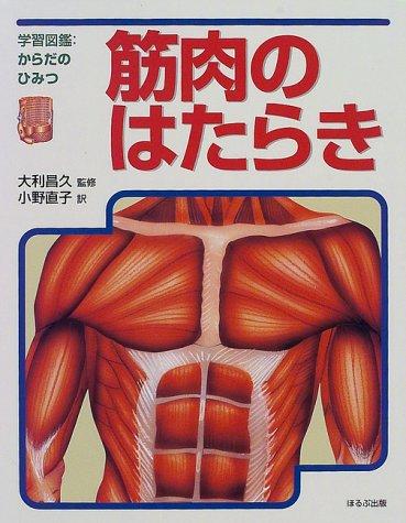 筋肉のはたらき (学習図鑑 からだのひみつ)