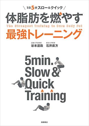 1日5分スロー&クイック 体脂肪を燃やす最強トレーニング